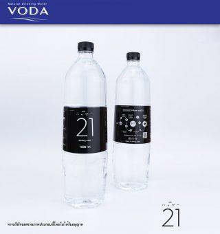 Ref-Bottle-Dec2020-4